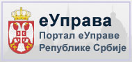 Портал еУправе Републике Србије